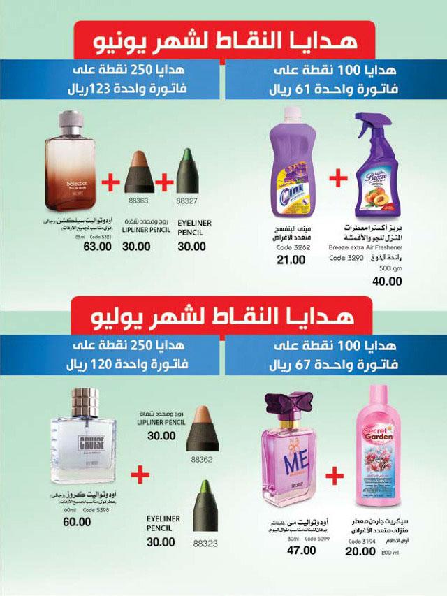 كتالوج العيد من ماى واى السعودية لشهرى يونيو ويوليو 2019 للاشتراك 0504824948 7510