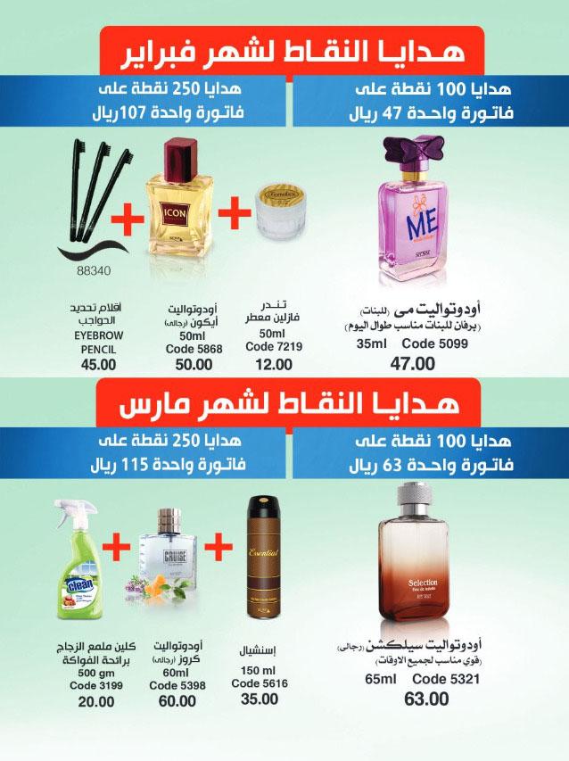كتالوج السعودية الجديد فبراير ومارس 2020 من ماى واى للاشتراك 0504824948 8912