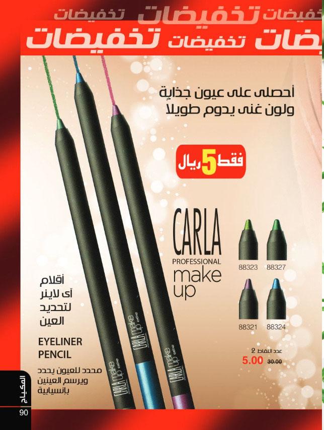 كتالوج السعودية الجديد فبراير ومارس 2020 من ماى واى للاشتراك 0504824948 9013