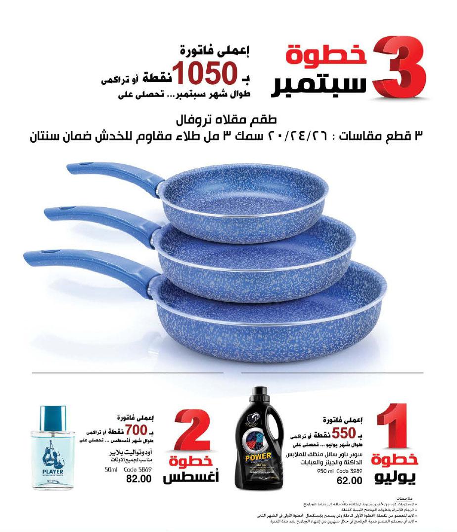 كتالوج سبتمبر 2020 من ماى واى مصر - صور كتالوج ماى واى الجديد لشهر 9 / 2020 Aoaay13