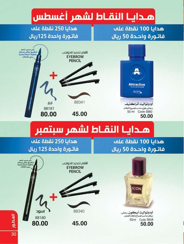 كتالوج السعودية لشهرى أغسطس وسبتمبر 2019 حصريا ... للاشتراك والتواصل 0504824948 Dis_lr35