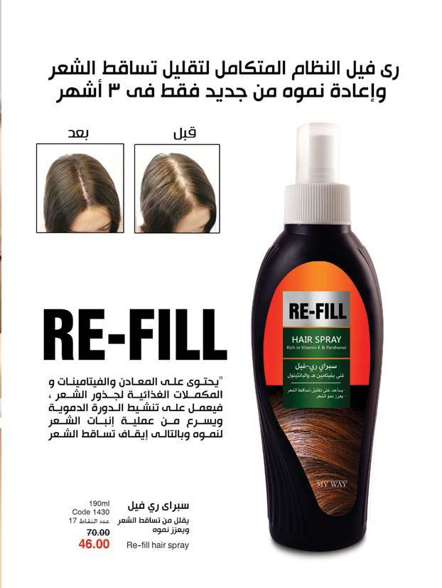 كتالوج السعودية لشهرى أغسطس وسبتمبر 2019 حصريا ... للاشتراك والتواصل 0504824948 Dis_lr70