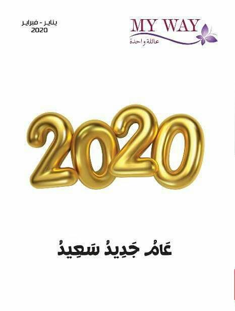 كتالوج الأردن من ماى واى لشهرى يناير وفبراير 2020 للتواصل من داخل الأردن 00966504824948 واتس اب Img-2010