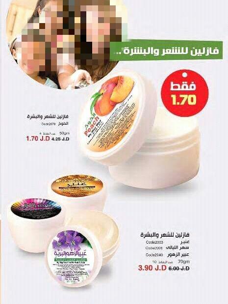 كتالوج الأردن من ماى واى لشهرى يناير وفبراير 2020 للتواصل من داخل الأردن 00966504824948 واتس اب Img-2043