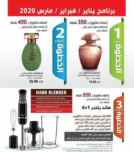 كتالوج الأردن من ماى واى لشهرى يناير وفبراير 2020 للتواصل من داخل الأردن 00966504824948 واتس اب Img-2090