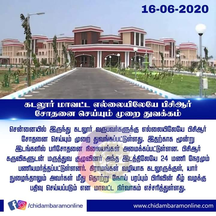 செய்தி சுருக்கம் - ஜூன் 19 448c9b10