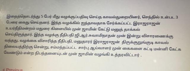 கைகளை கட்டி மன்னிப்பு' : முன் ஜாமின் வழங்க நூதன நிபந்தனை Img_0511