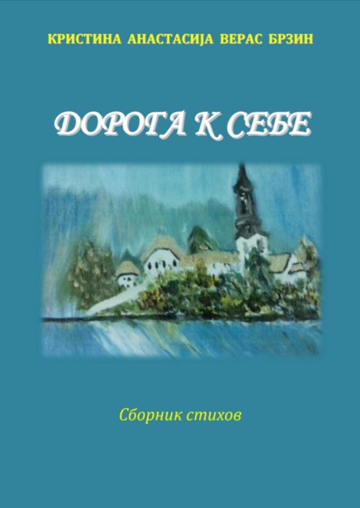 Predstavitev moje prve pesniške zbirke v Ruskem jeziku  Img-ee10