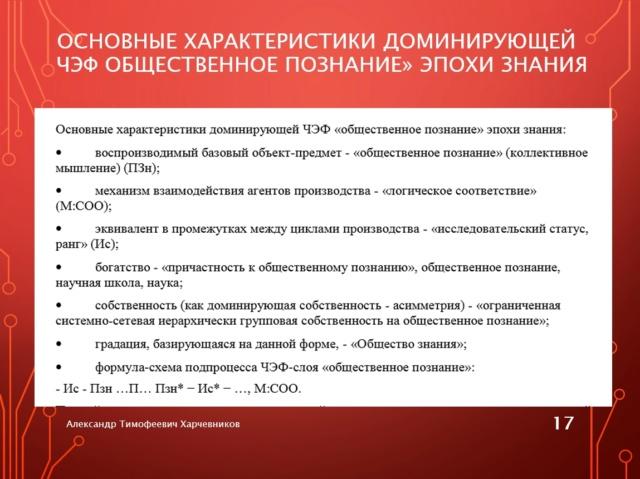Генерализация «Капитала» К. Маркса и полилогический концепт будущего общества знания 4-1-1710