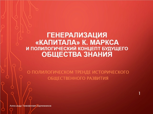 Генерализация «Капитала» К. Маркса и полилогический концепт будущего общества знания Gen-ka12