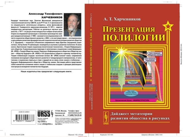 "Графический дайджест ""ПРЕЗЕНТАЦИЯ ПОЛИЛОГИИ ..."" Kharch10"