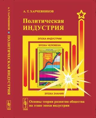 ПОЛИТИЧЕСКАЯ ИНДУСТРИЯ..., - новая книга А. Т. Харчевникова Obl-po13
