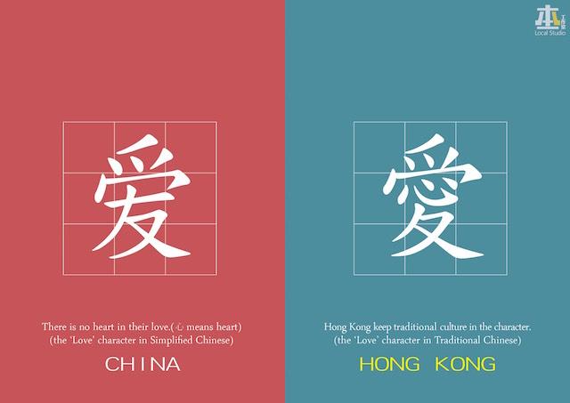 Người Hồng Kông không phải người Trung Quốc? Hkkhon31