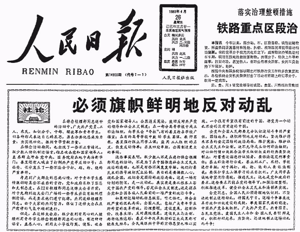 Những diễn biến chính của Cuộc Thảm sát Thiên An Môn 1989 Thiena15