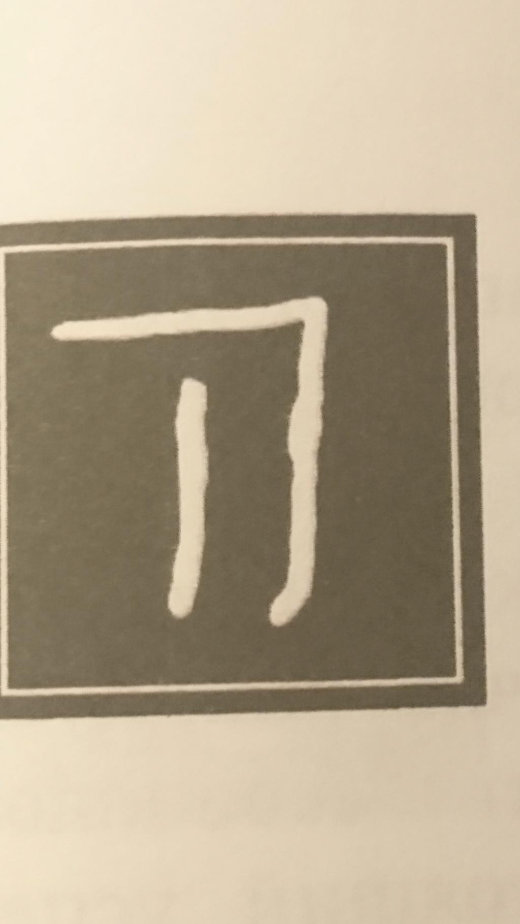 Алфавит Якова Dsc_0114
