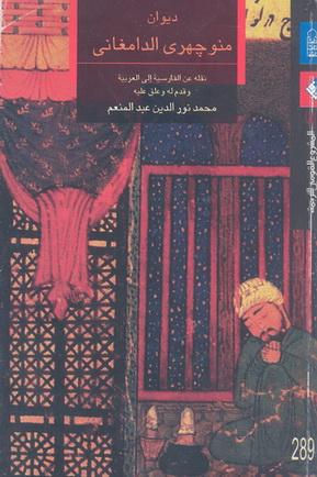 0289 ديوان منوچهری الداماني - منوچهری الداماني 28910