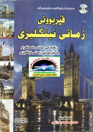 فێڕبوونی زمانی ئینگلیزی - حسن محمد بهرزنجی  58210