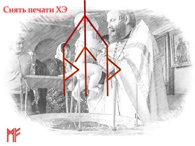 """Став """"Снять печати ХЭ""""  A16"""