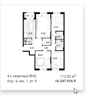 """От 140 и ... - составляем хронологию роста стоимости квартир в ЖК """"Нормандия"""" - Страница 13 55555510"""