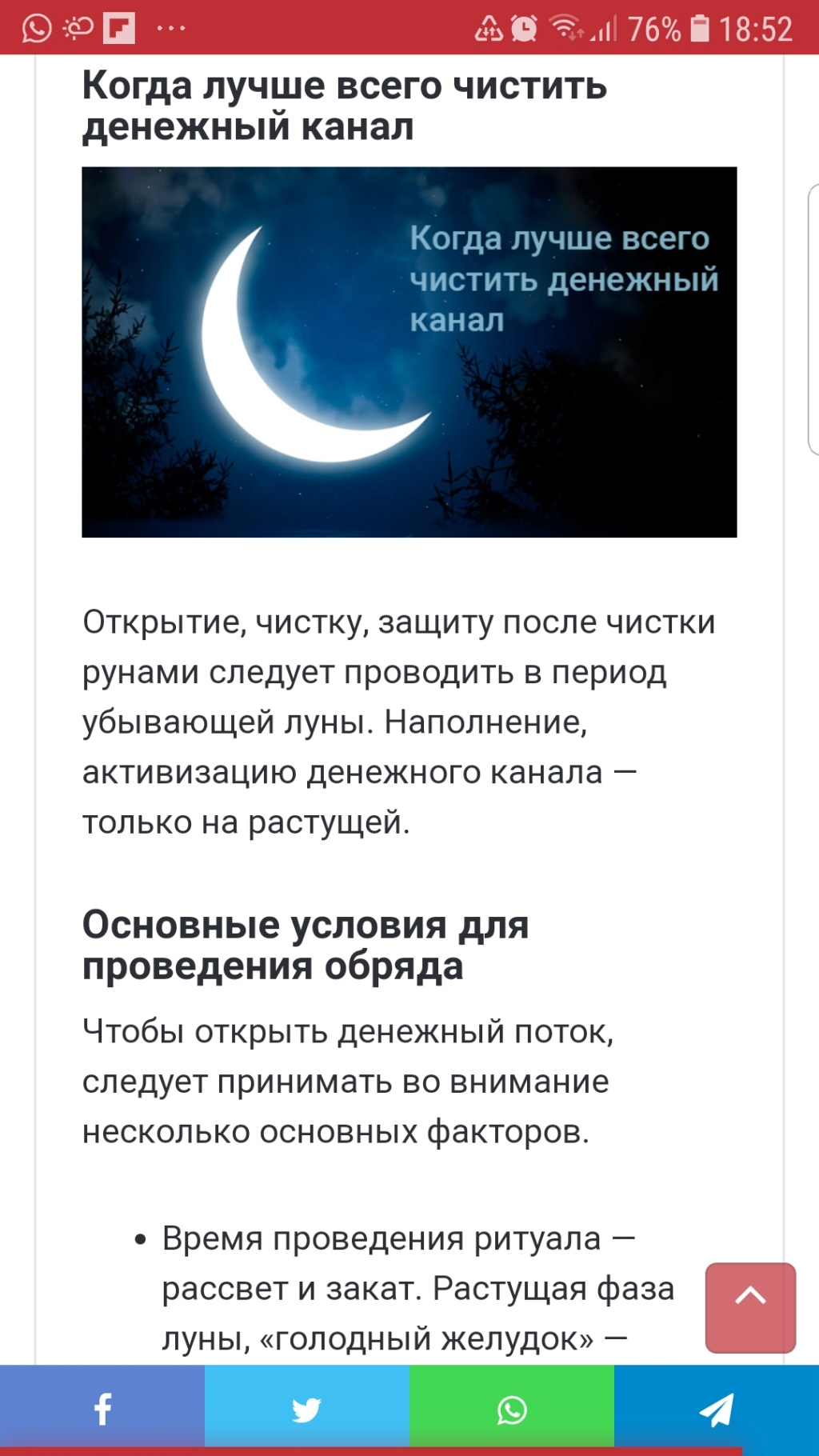 """""""Чистка финансового канала"""" автор Архиватор Screen10"""