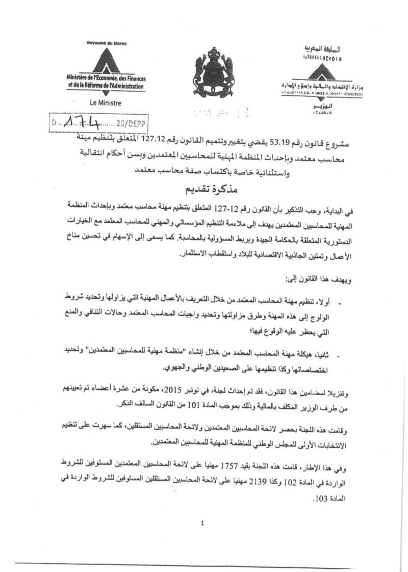 التصويت بالإجماع على القانون 53.19 - المحاسبون المستقلون غير معنيين بامتحان الأهلية 110