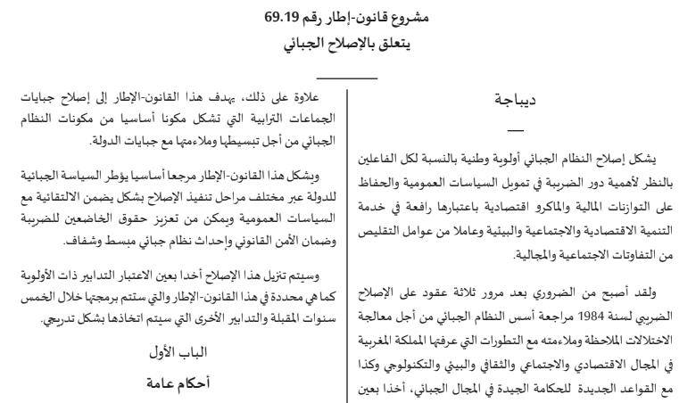 مشروع قانون إطار رقم 19.69 يتعلق بالإصلاح الجبائي  691910