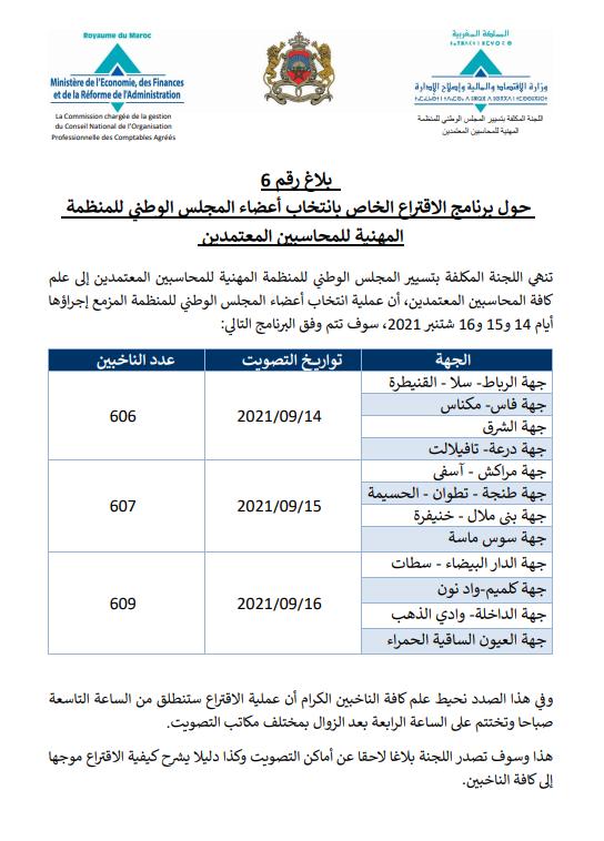 برنامج الاقتراع الخاص و القائمة النهائية الخاصة بانتخاب أعضاء المجلس الوطني للمنظمة المهنية للمحاسبين المعتمدين  Avis-n10