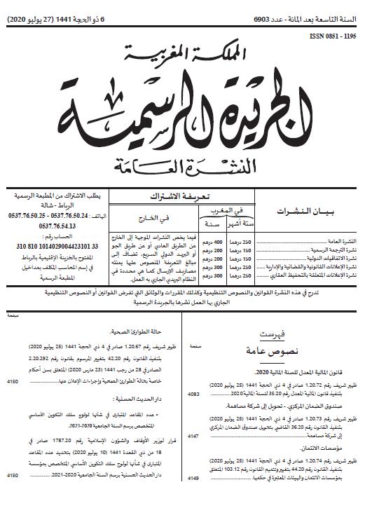 الجريدة الرسمية رقم 6903 بتاريخ 27/07/2020 Bo_69012
