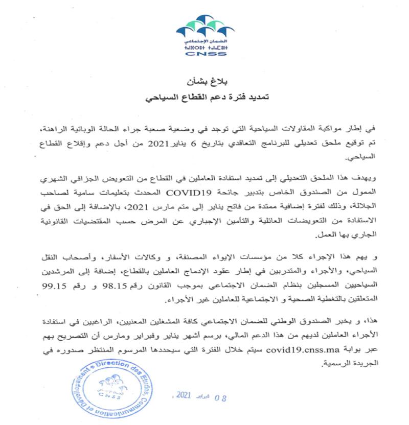 بلاغ بشأن تمديد فترة دعم القطاع السياحي CNSS Cnss12