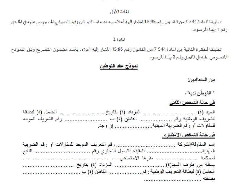 نموذج عقد توطين حسب الجريدة الرسمية domiciliation Dom10
