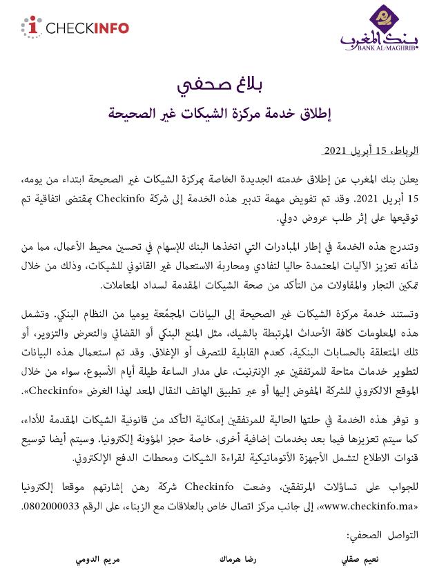 بنك المغرب يعلن إطلاق خدمة مركزة الشيكات غير الصحيحة Oaa10