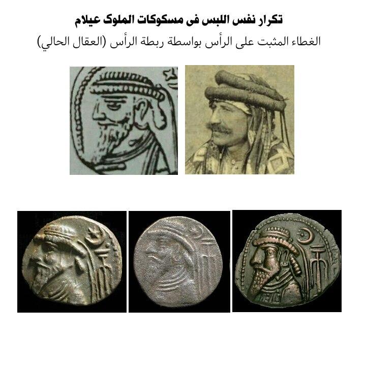 العقال العربي، المنشاء والجذور Img_2013