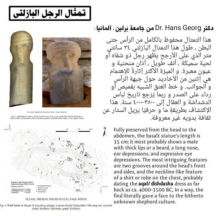 العقال العربي، المنشاء والجذور Img_2016