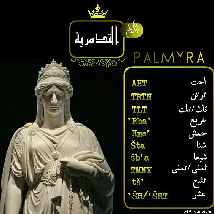 الأرقام بالتدمرية، العرب القدماء Palmyra Img_2035
