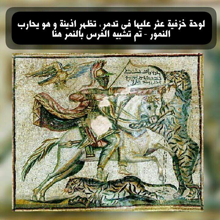 الأرقام بالتدمرية، العرب القدماء Palmyra Img_2037