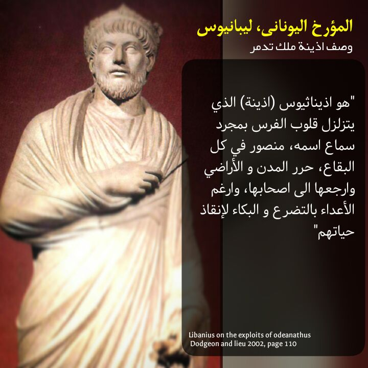 الأرقام بالتدمرية، العرب القدماء Palmyra Img_2039