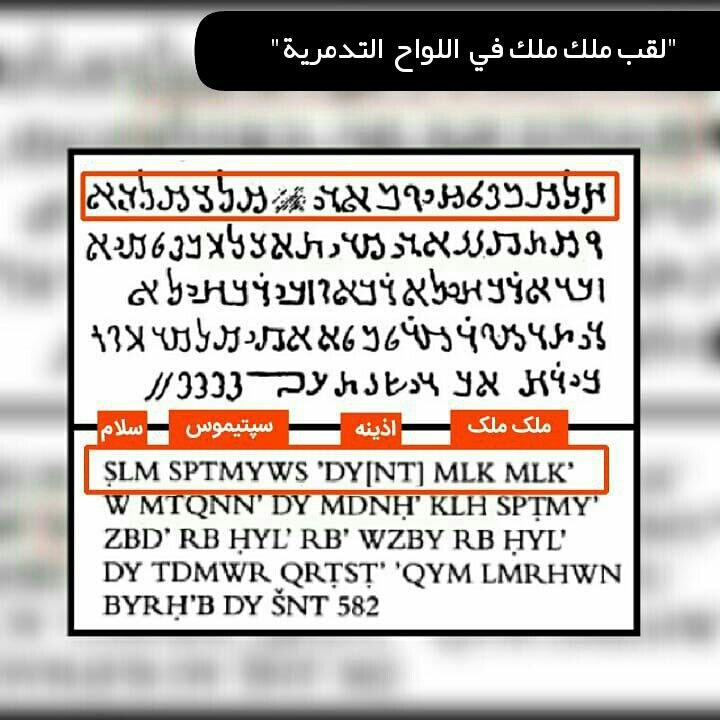 الأرقام بالتدمرية، العرب القدماء Palmyra Img_2041