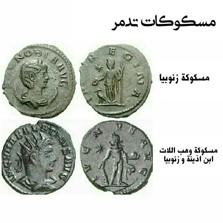 الأرقام بالتدمرية، العرب القدماء Palmyra Img_2042