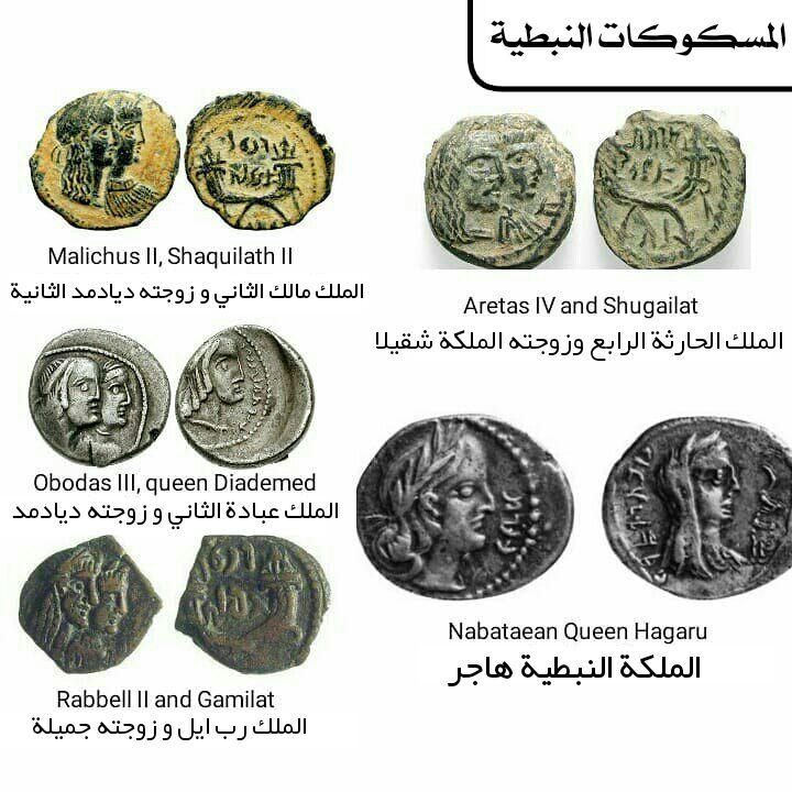 العرب القدماء : الأرقام بالنبطية Img_2050
