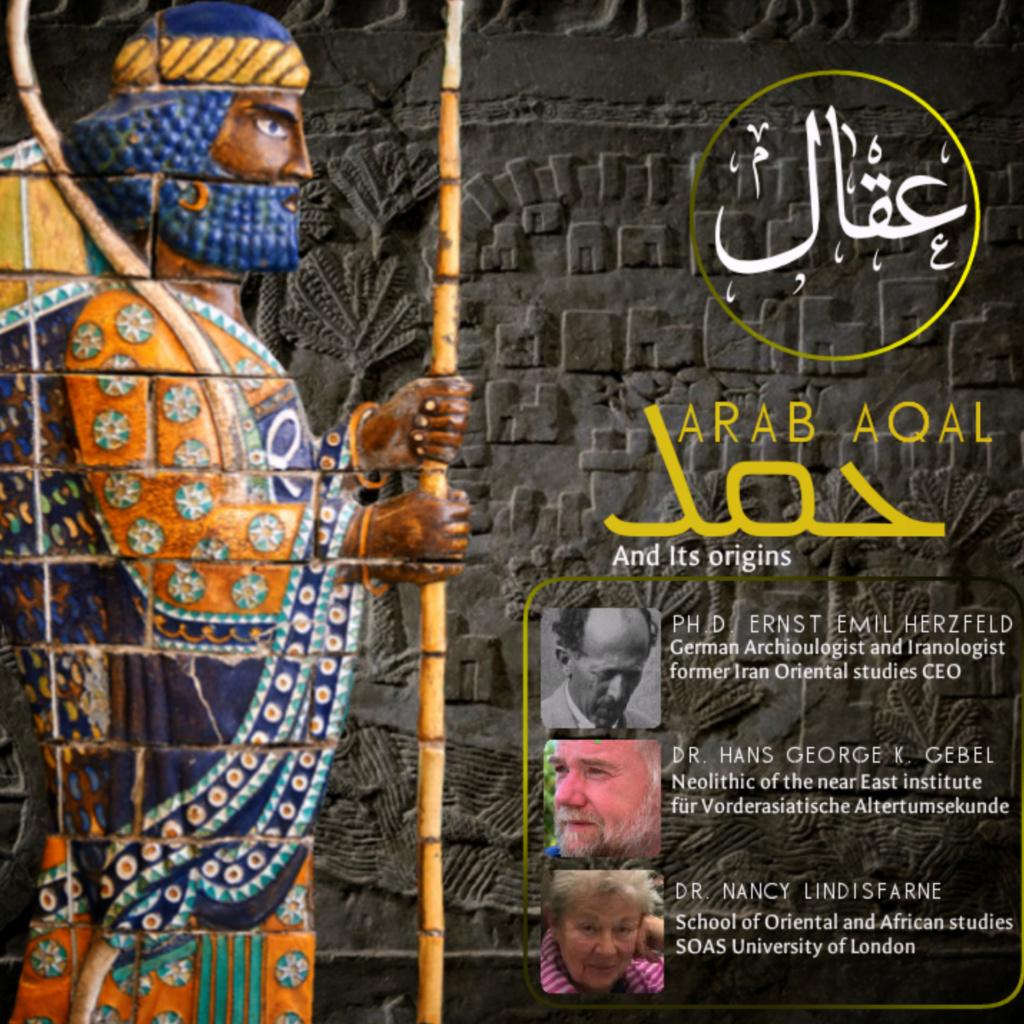 العقال العربي، المنشاء والجذور Inshot10