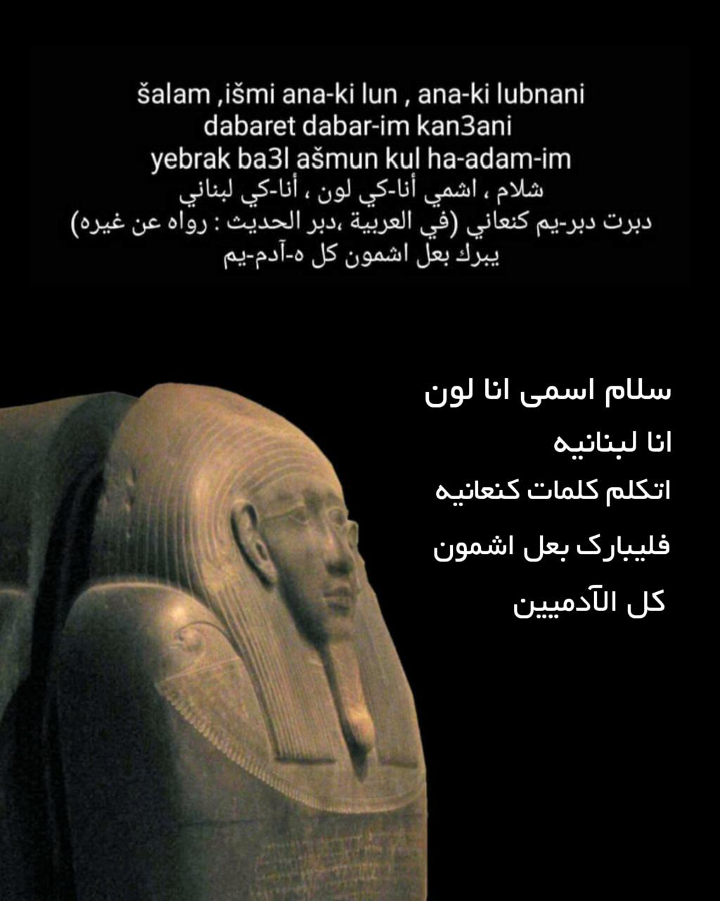الأرقام بالفينيقية، العرب القدماء  Inshot11