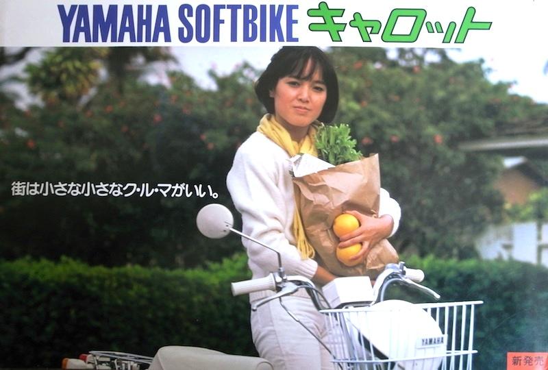 cyclo MBK CT50 3DL moteur yamaha  Yamaha16