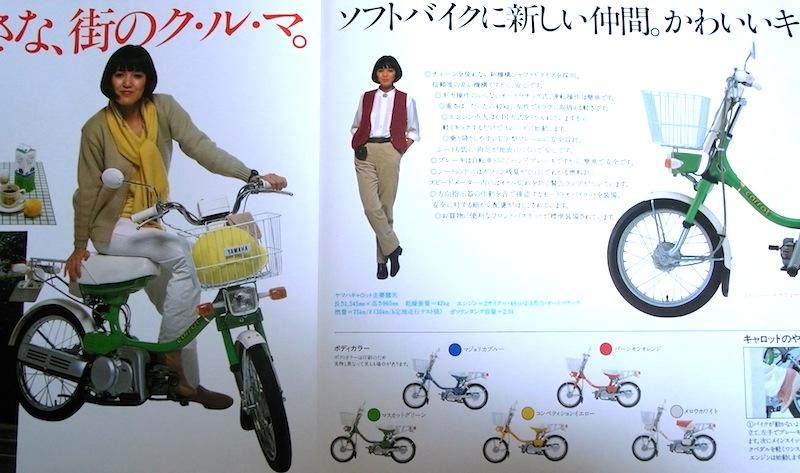 cyclo MBK CT50 3DL moteur yamaha  Yamaha17