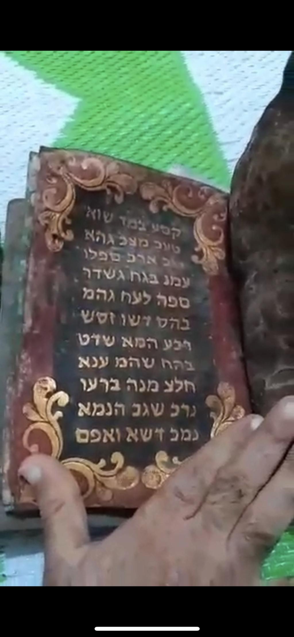 كتاب يهودي قديم  4a38ca10
