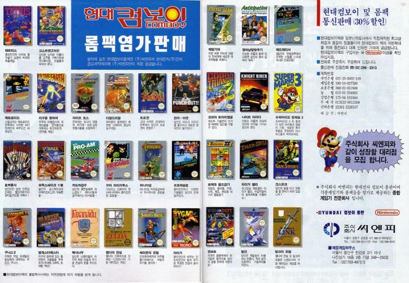 [Dossier] Master List NES Korean (COMBOY) 1572d810