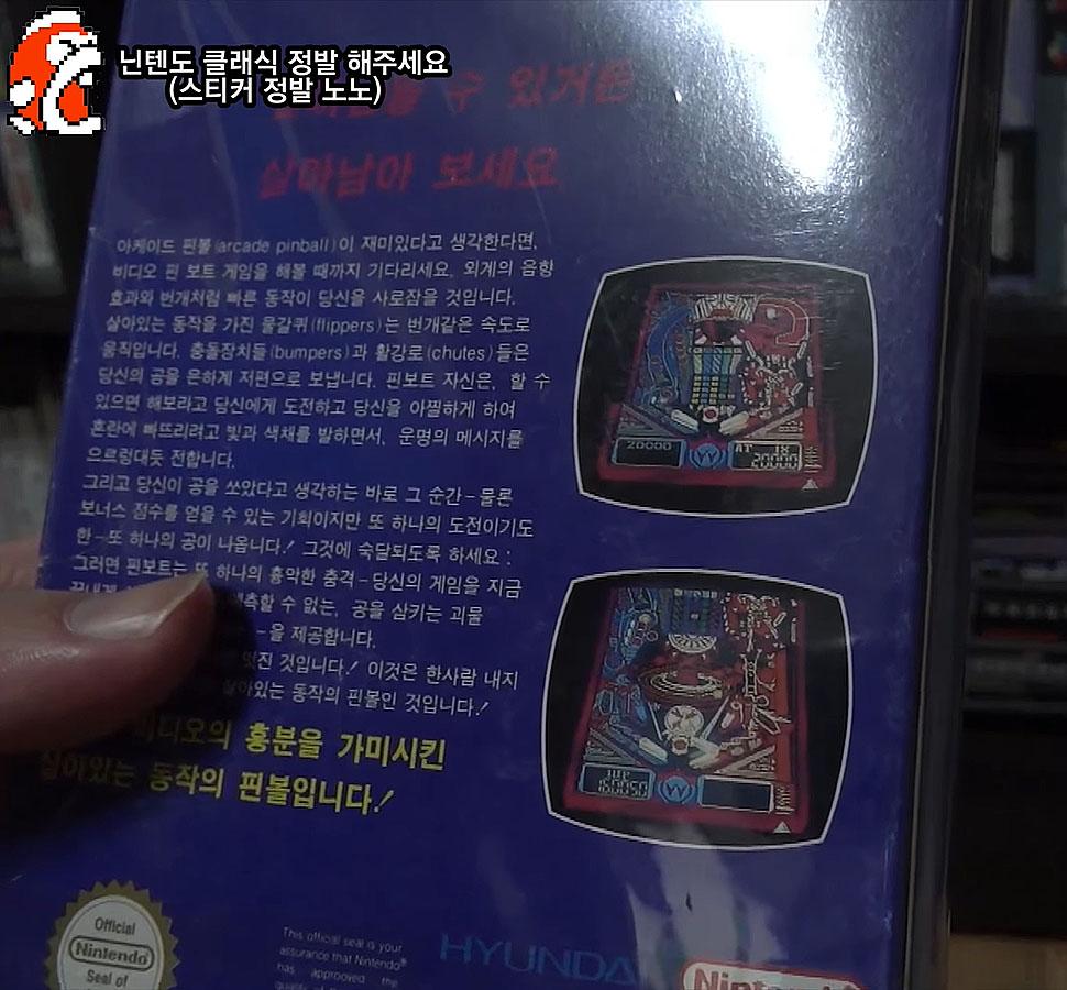 [Dossier] Master List NES Korean (COMBOY) Pinbot12