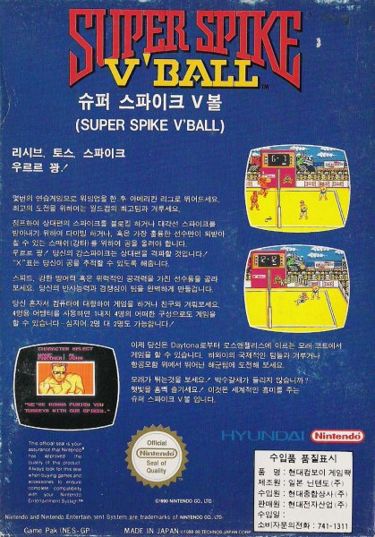 [Dossier] Master List NES Korean (COMBOY) Super_45