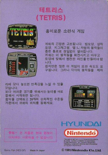 [Dossier] Master List NES Korean (COMBOY) Tetris13