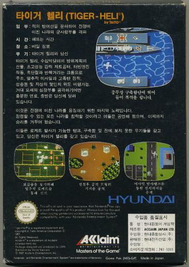 [Dossier] Master List NES Korean (COMBOY) Tiger_11