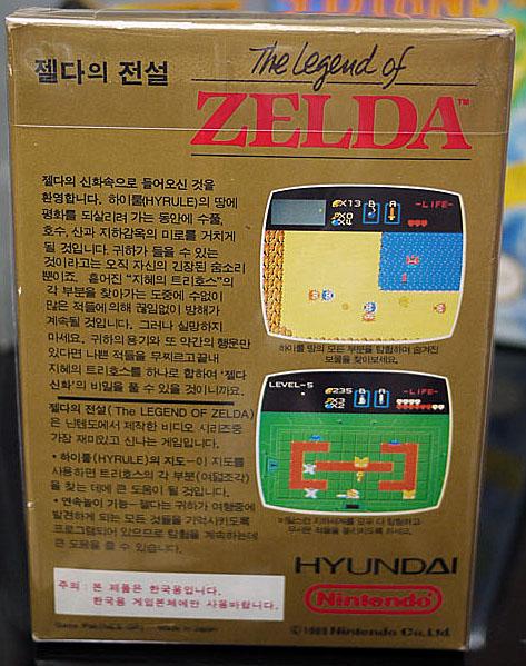 [Dossier] Master List NES Korean (COMBOY) Zelda_14